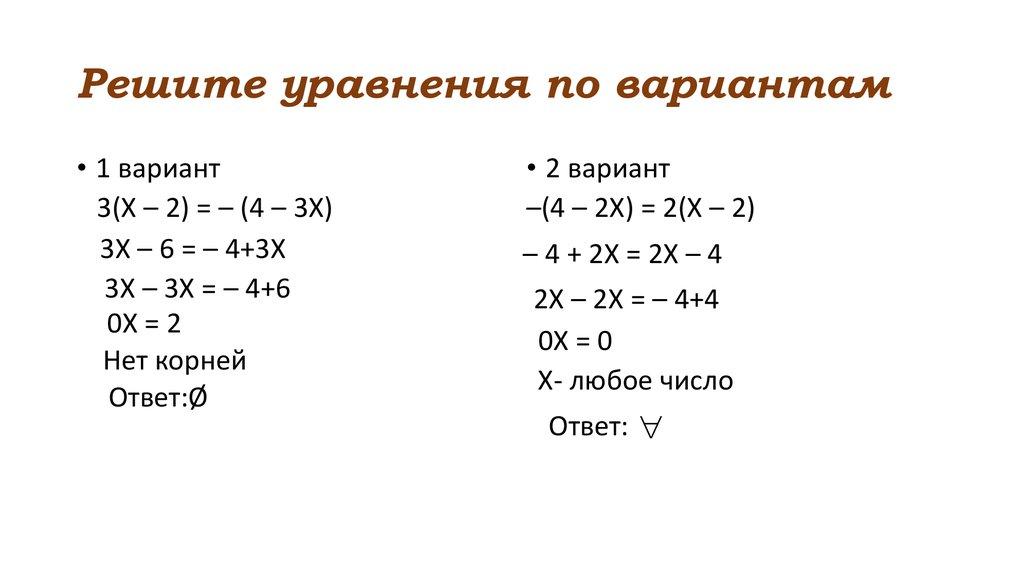 показать решение уравнения через фото конечно, всегда снимаю
