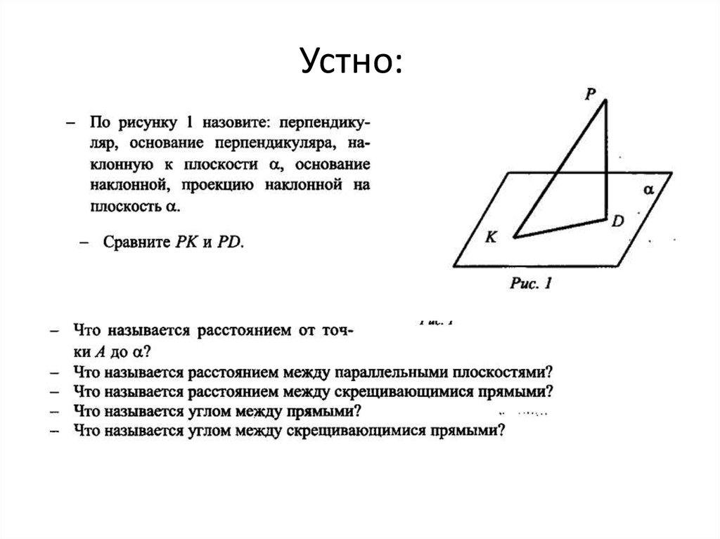 Решение задач под углом решение задач на масу химия