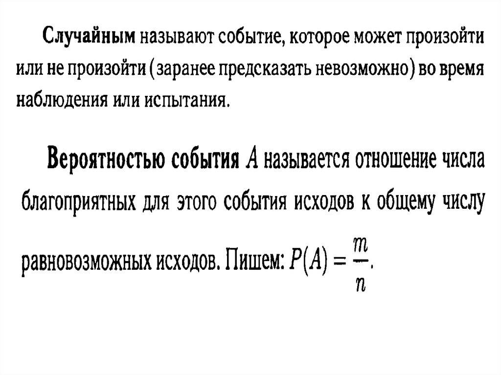 Примеры и решение задач по теории вероятности эконометрика задачи с решением и выводами