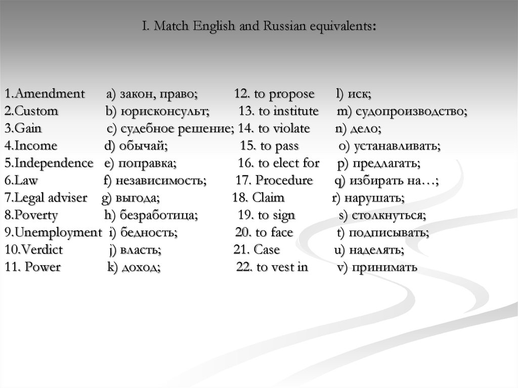 I. Match English and Russian equivalents:
