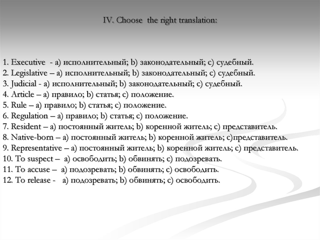 IV. Choose the right translation: