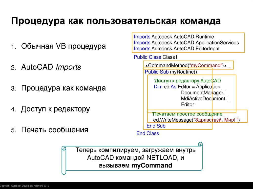Введение в  NET AutoCAD  NET API - online presentation
