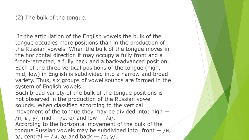 (2) The bulk of the tongue. In the articulation of the English vow­els the bulk of the tongue occupies more positions than in