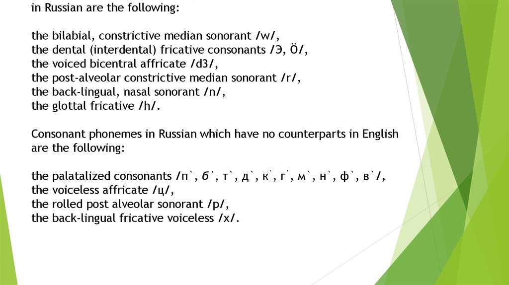 (5) Consonant phonemes in English which have no counterparts in Russian are the following: the bilabial, constrictive median