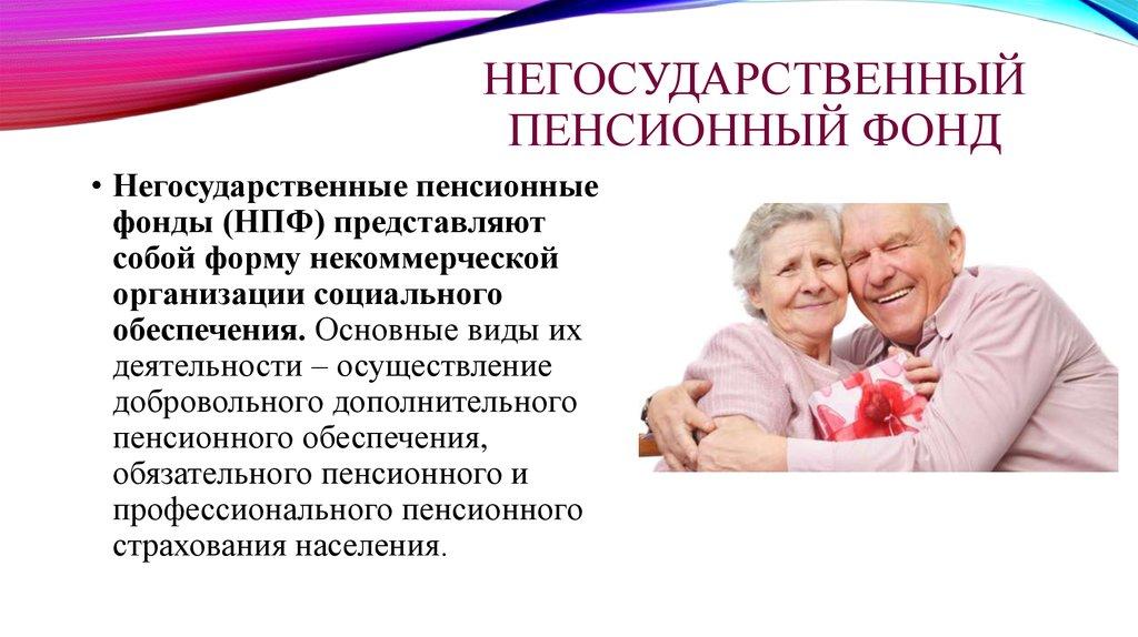 театральную картинки негосударственного пенсионного фонда эта традиция