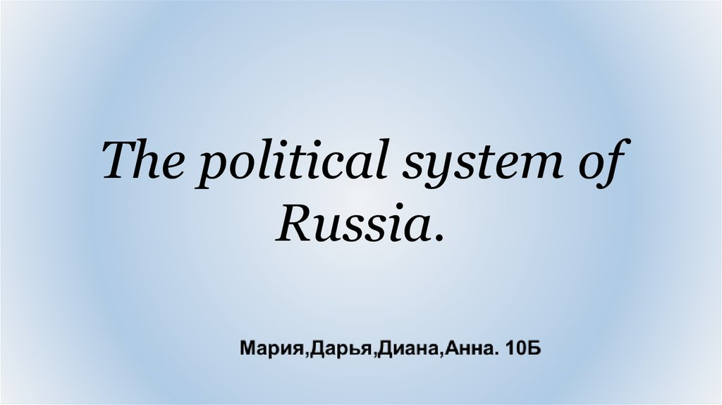 The political system of Russia.