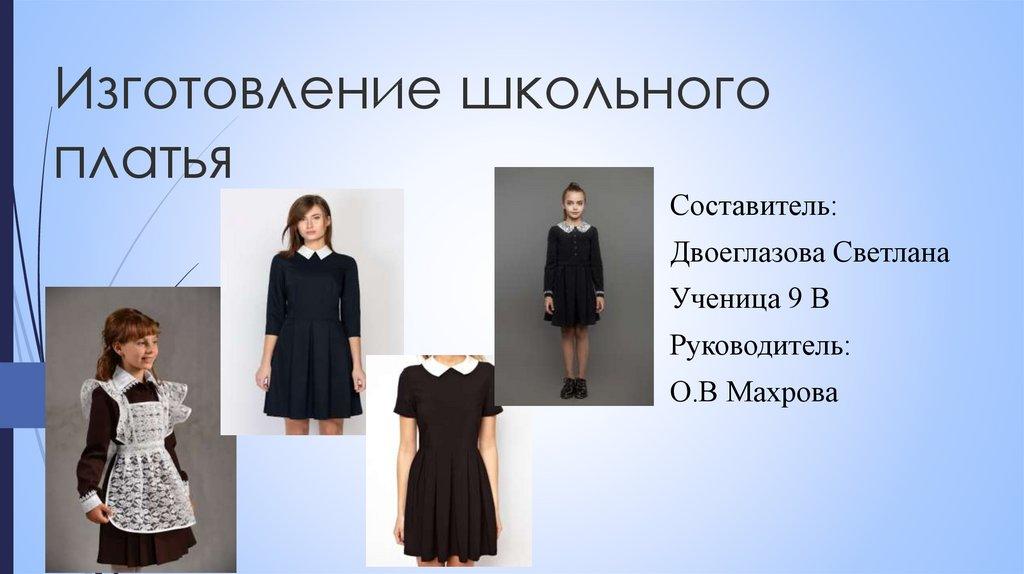 Презентация Школьного Платья