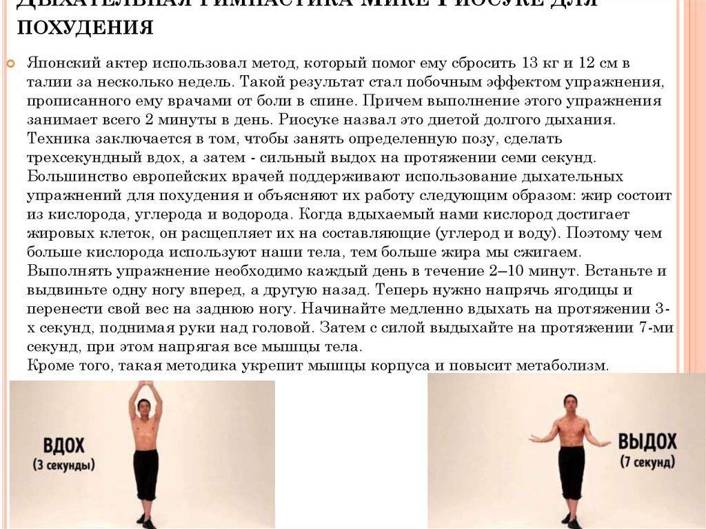 Дыхательные упражнения для похудения ютуб