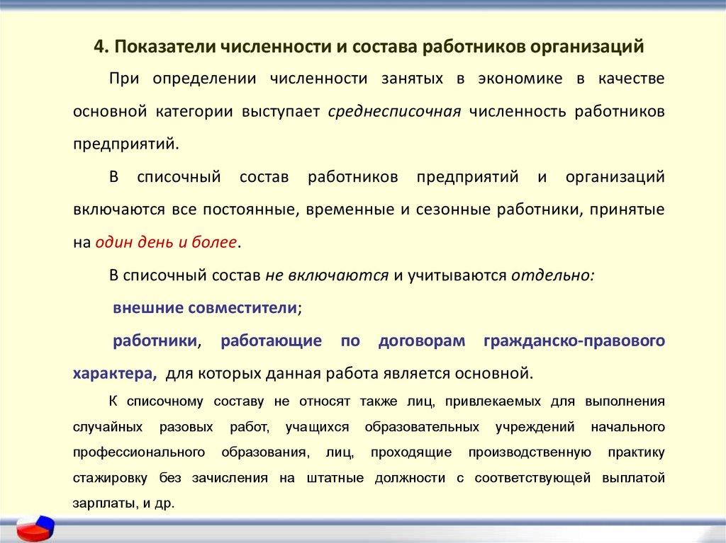 Определение численности и состава занятых лиц