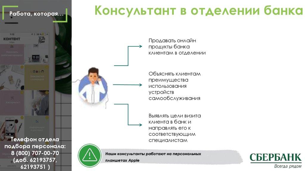 онлайн консультант банков