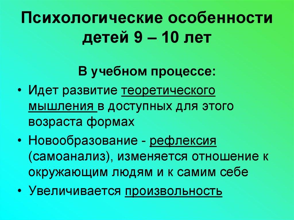 Психологические возрастные особенности детей 8-10 лет (2-4 класс) -  презентация онлайн