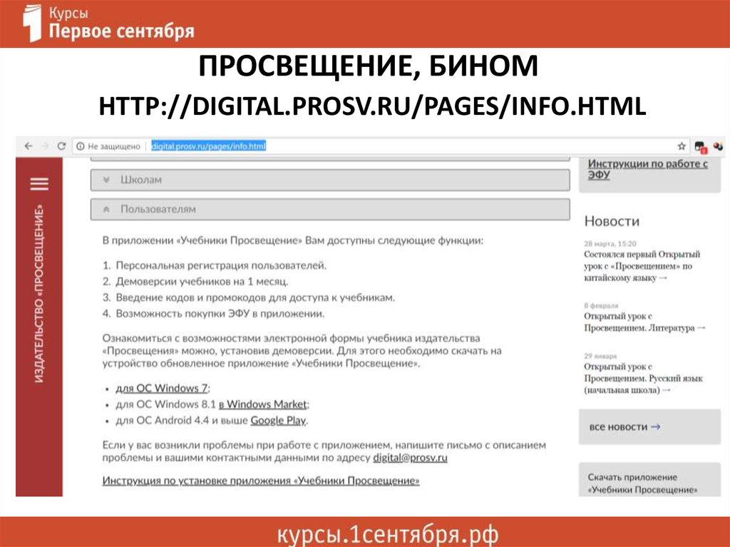 ПРОСВЕЩЕНИЕ, БИНОМ http://digital.prosv.ru/pages/info.html
