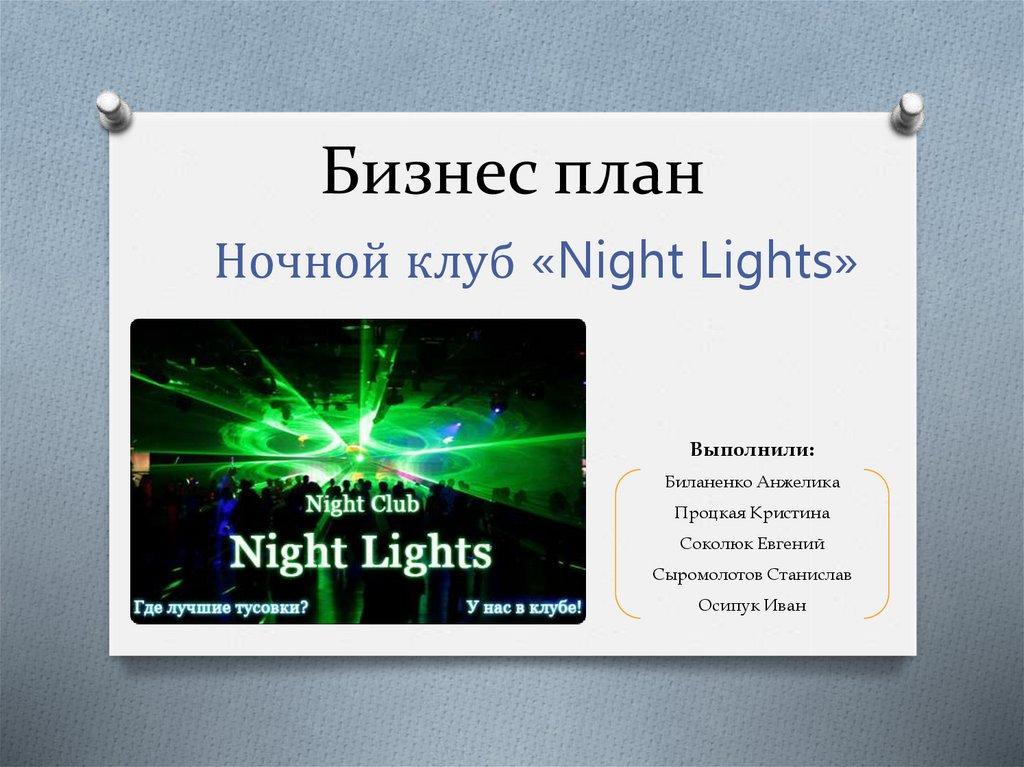 Презентации ночного клуба клубы новая москва