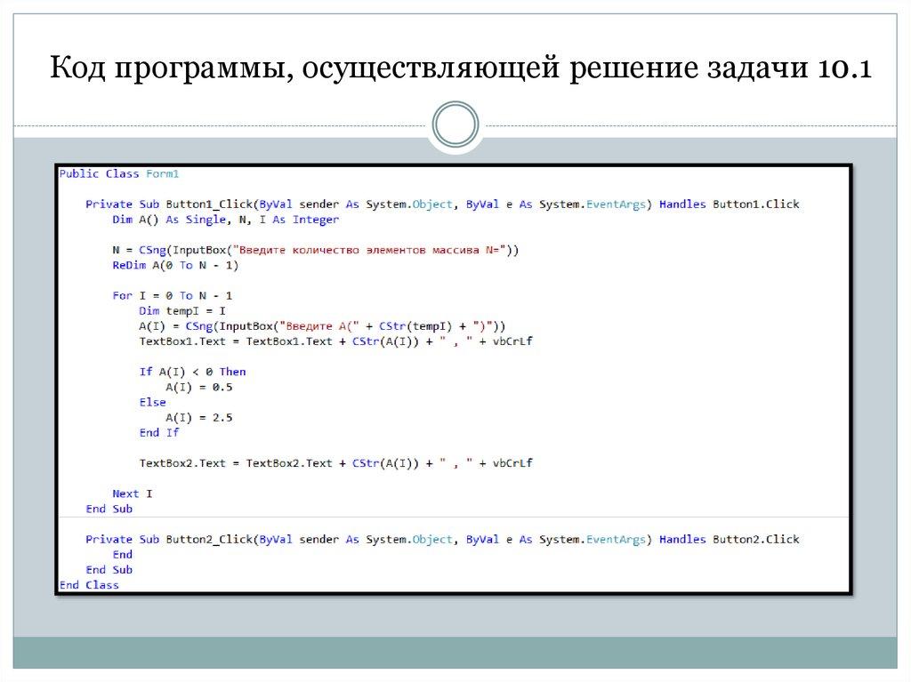 Решение задач с массивами в бейсике i егэ математика решение задач 2012