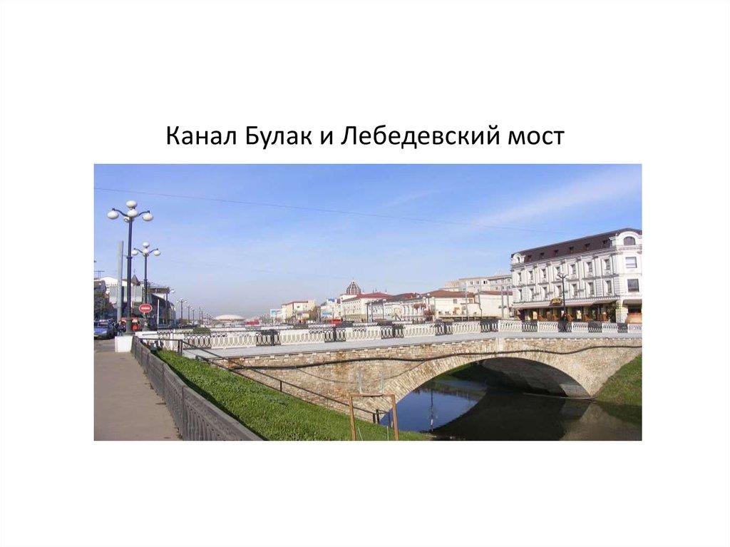 Лебедевский мост в Казани в разные годы: feruza — LiveJournal | 767x1024
