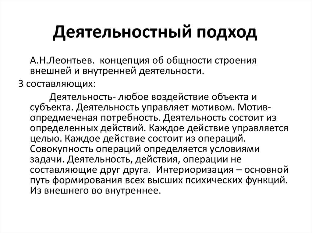 Деятельностный подход: А.Н.Леонтьев