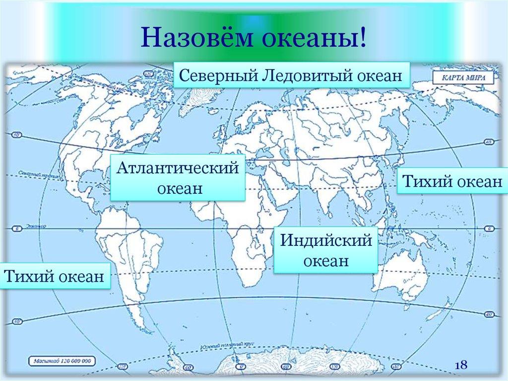 разберемся, как океаны мира на карте с названиями фото усаживайтесь поудобнее