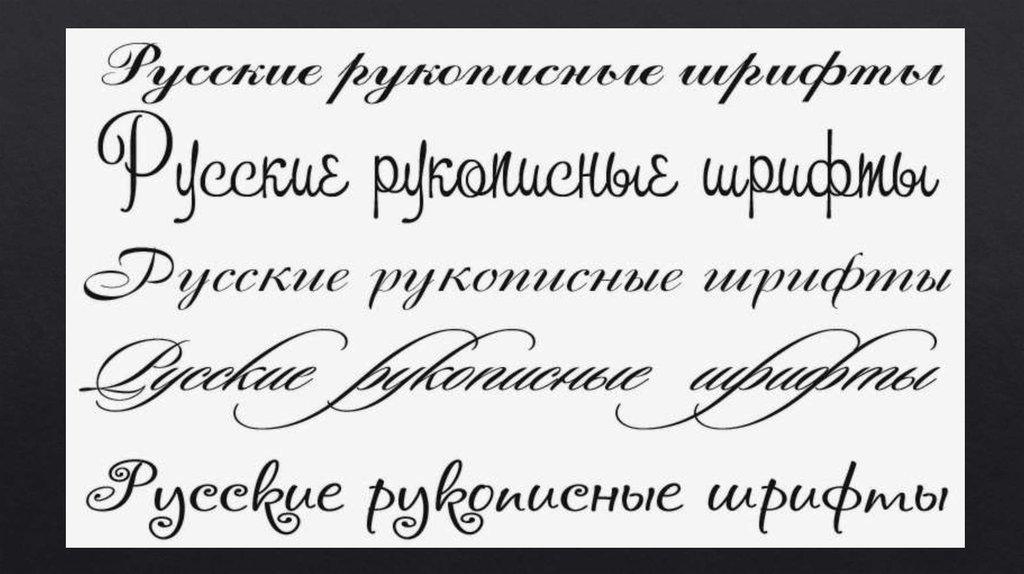 возникновения абсцесса русские рукописные шрифты фото футболист его