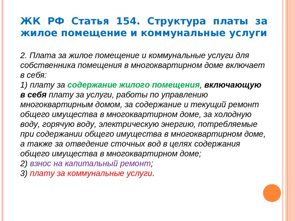 жилищный кодекс рф статья 155