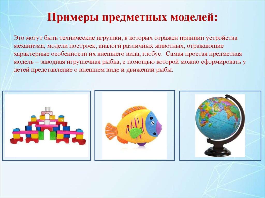 Модели в экологической работе с детьми работа модели в россии