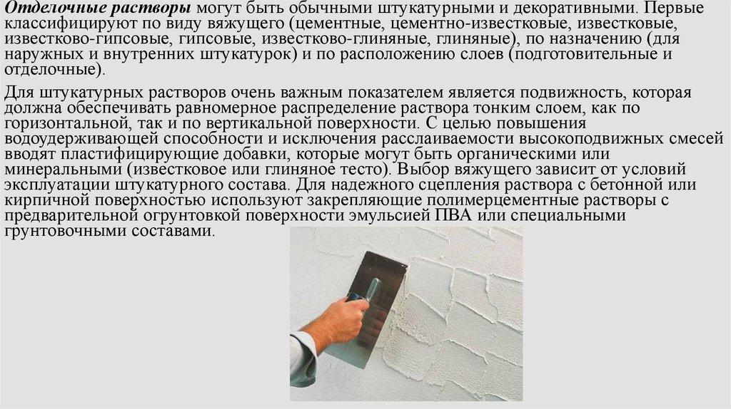 Растворы строительные время вывоз бетона москва