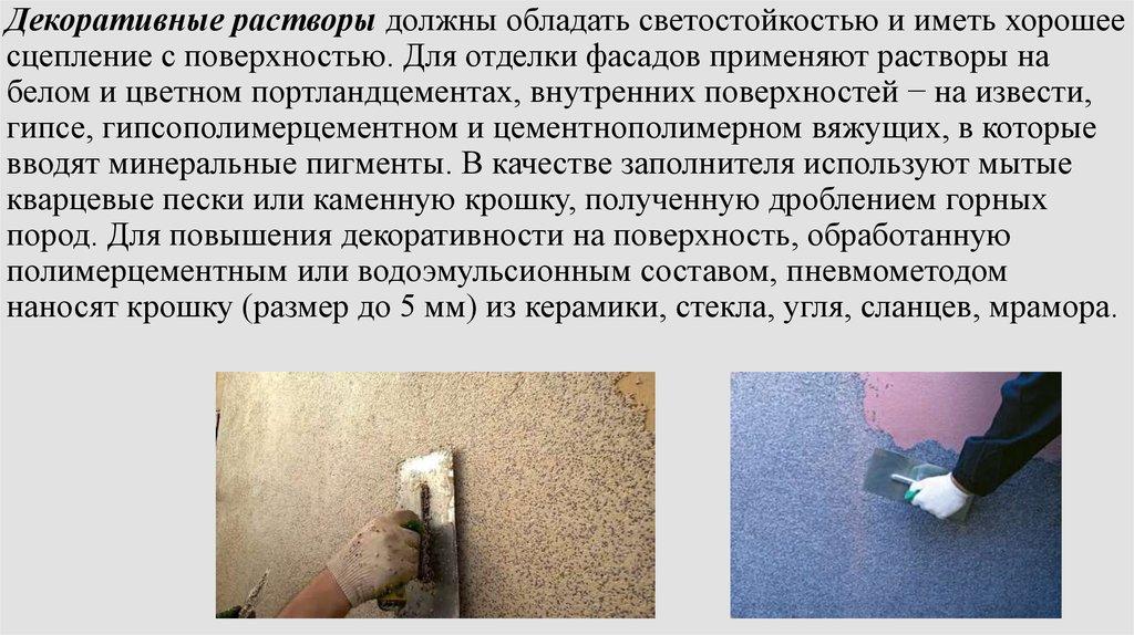Декоративные строительные растворы купить резиновую краску по бетону для наружных работ