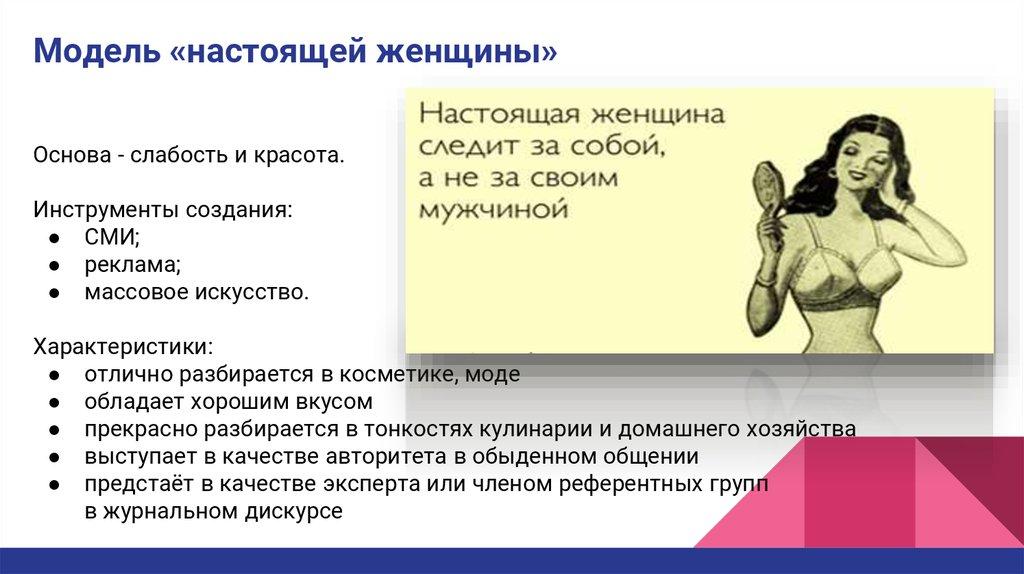 Девушка модель процесса работы с потребителями шутки про работу девушки