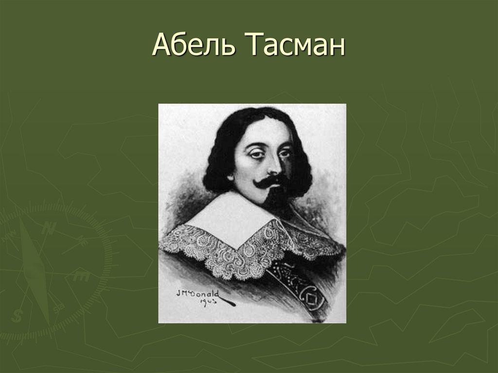 Абель тасман картинка