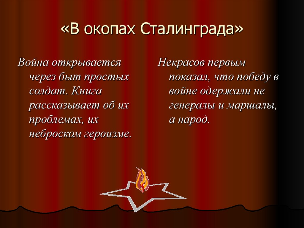 Открытка в окопах сталинграда