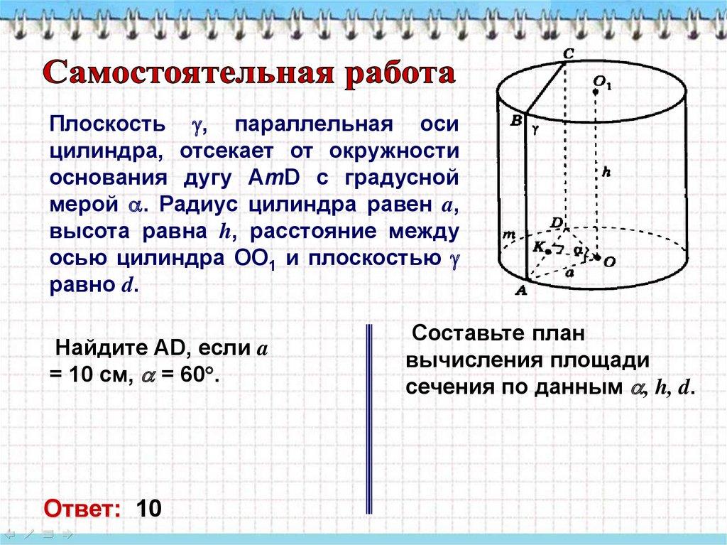 Решение задач по теме площадь цилиндра решения задач на четырехполюсники
