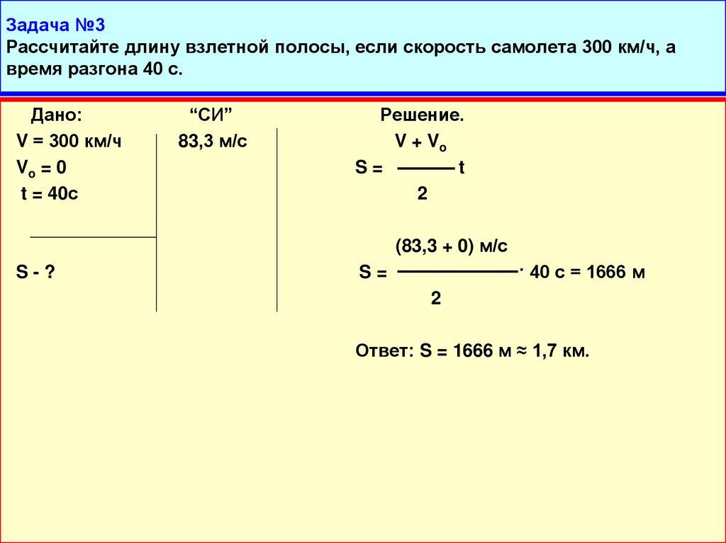 Решение задач по теме равноускоренное движение 9 класс решение задачи у матери 1 группы