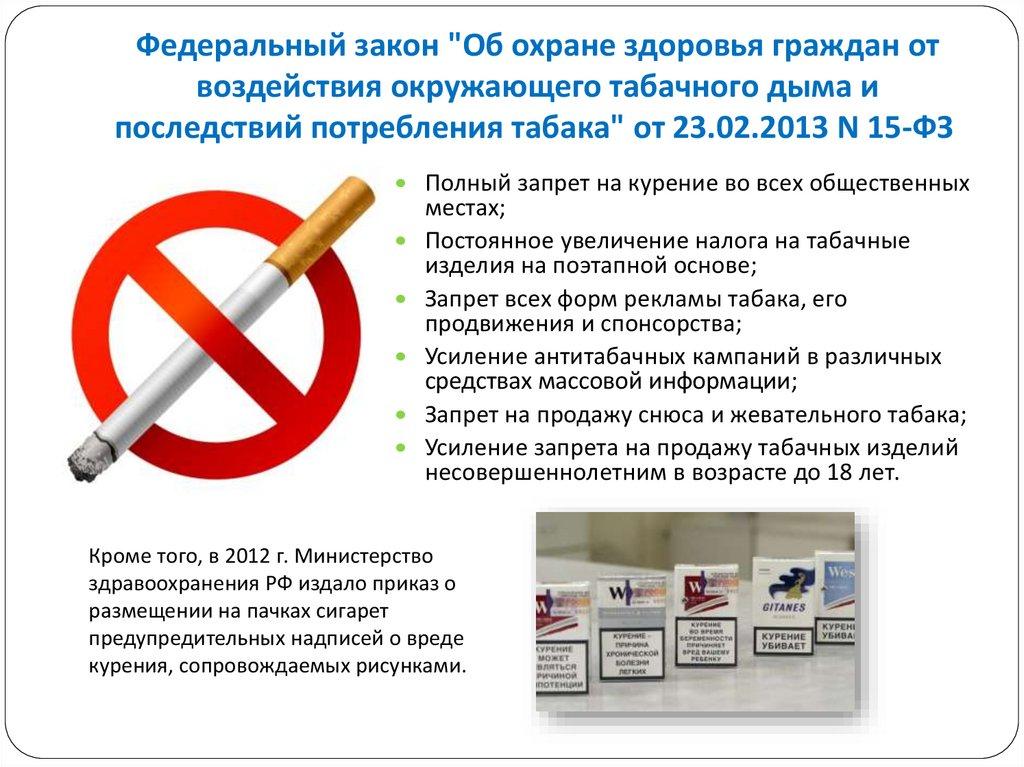 Закон о табаке и табачных изделиях купить оптом сигареты из казахстана в