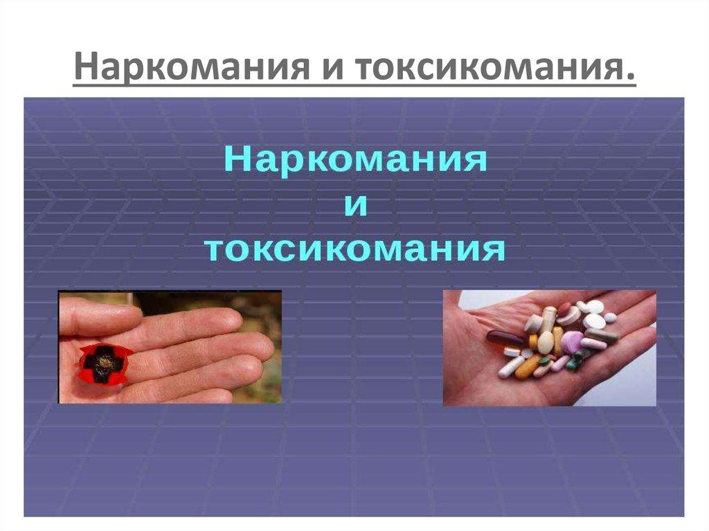 4 наркомания токсикомания