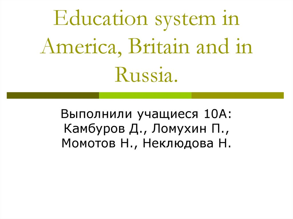 Education system in America, Britain and in Russia.