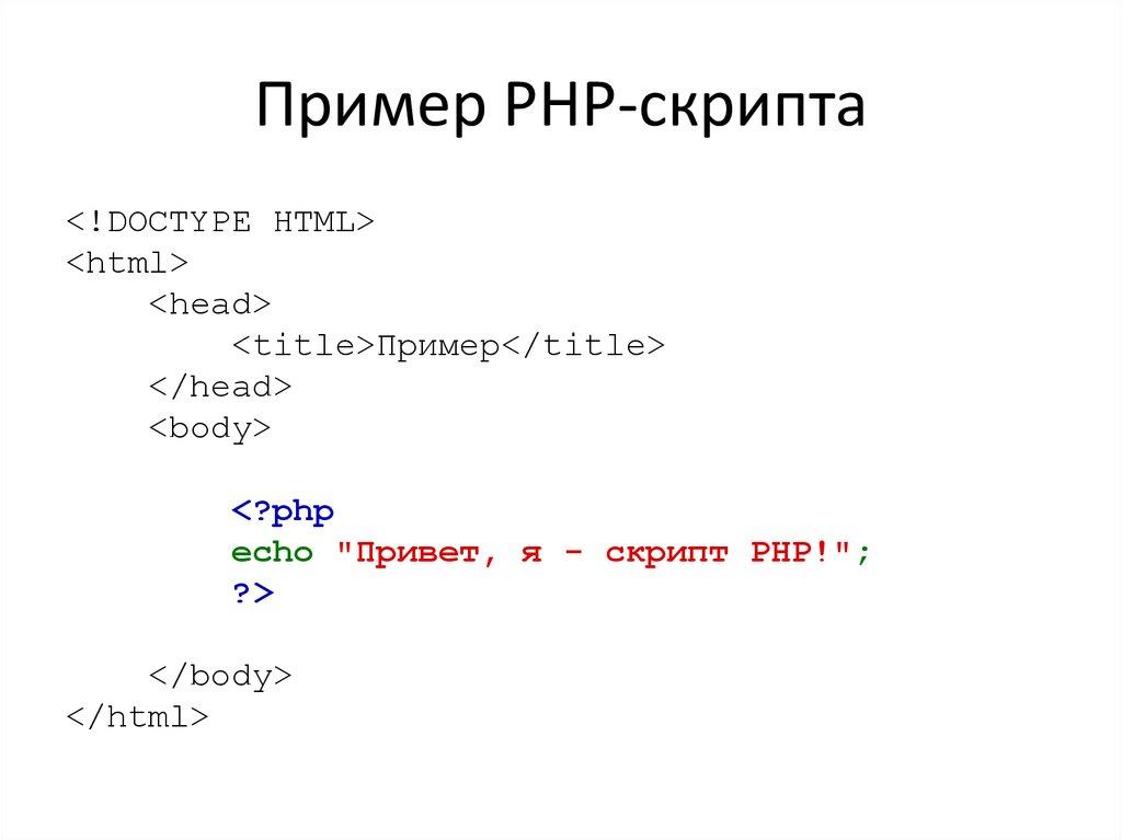 Создание сайта примеры на php специализированная многопрофильная компания сургут официальный сайт