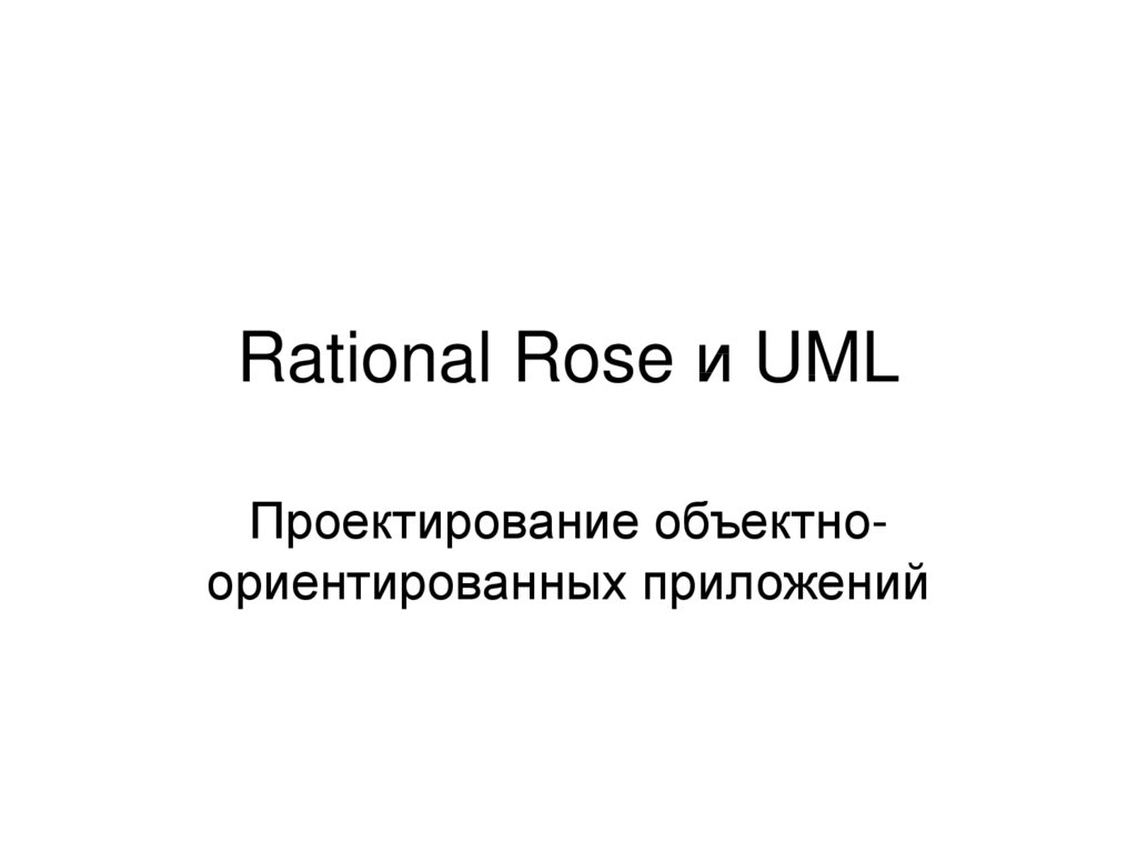 Rational Rose и UML