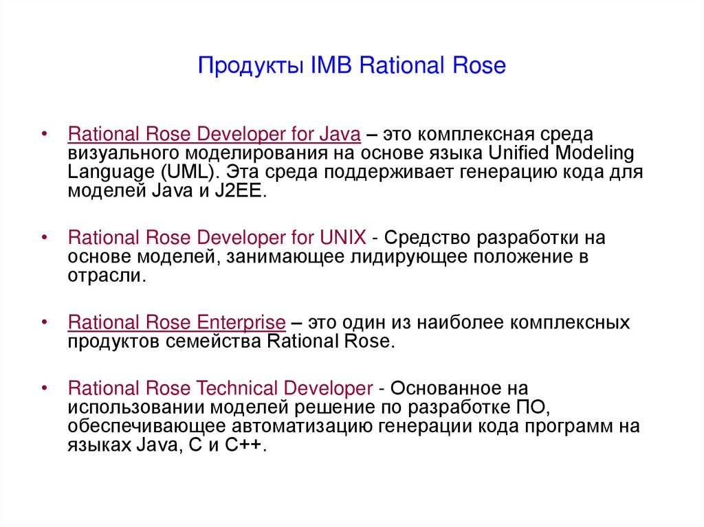 Продукты IMB Rational Rose