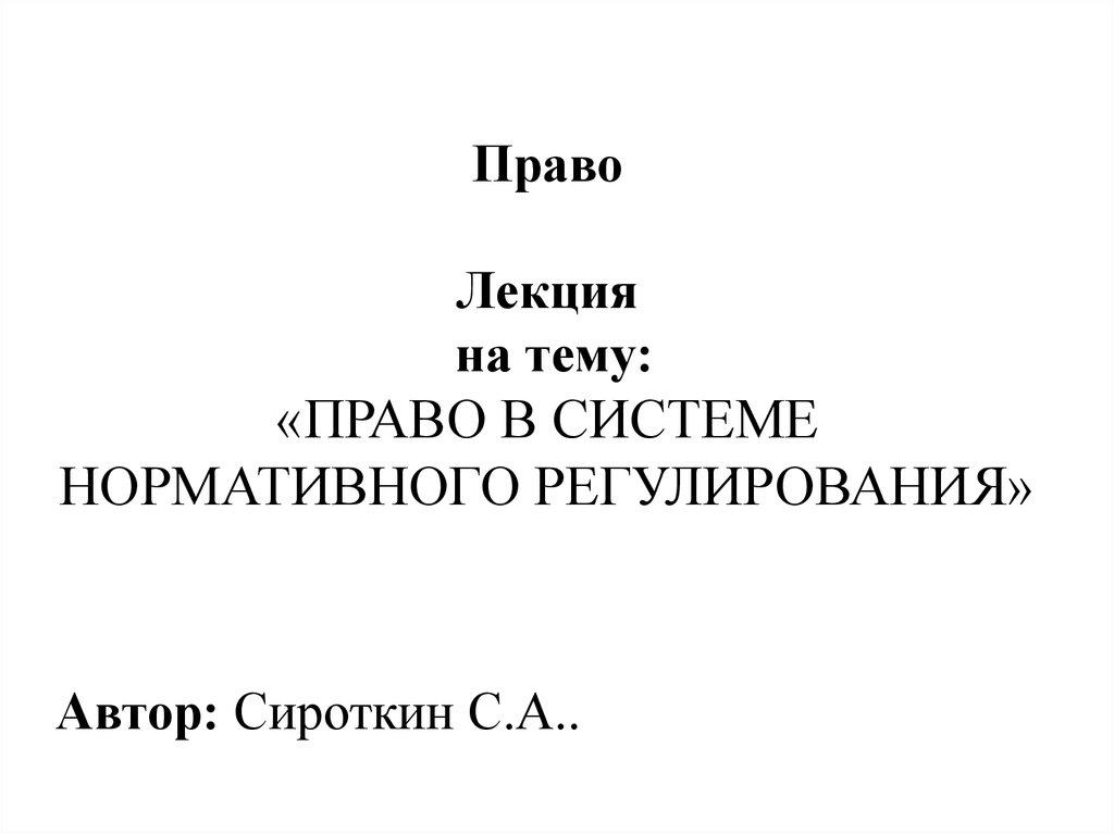 курсовая работа по теории государства и права локальные нормативные акты