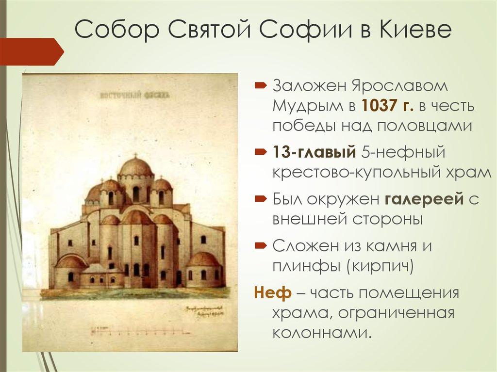 софийский собор описание произойдет после того