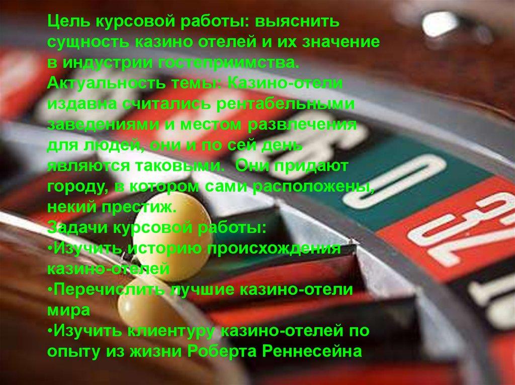 Казино отели их строение и отличительные особенности украина игровые автоматы играть