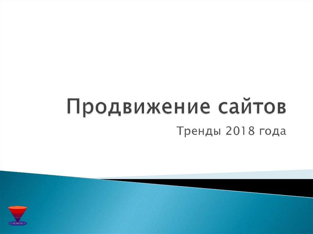 презентация по продвижению сайта