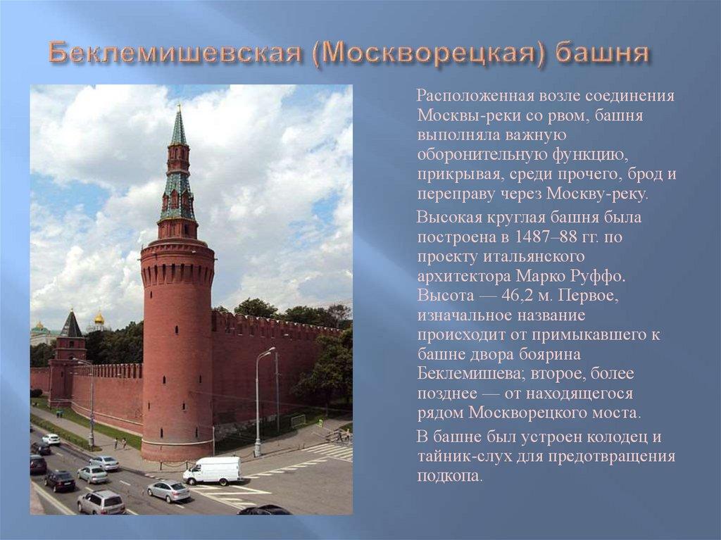 Башни кремля названия по порядку и фото