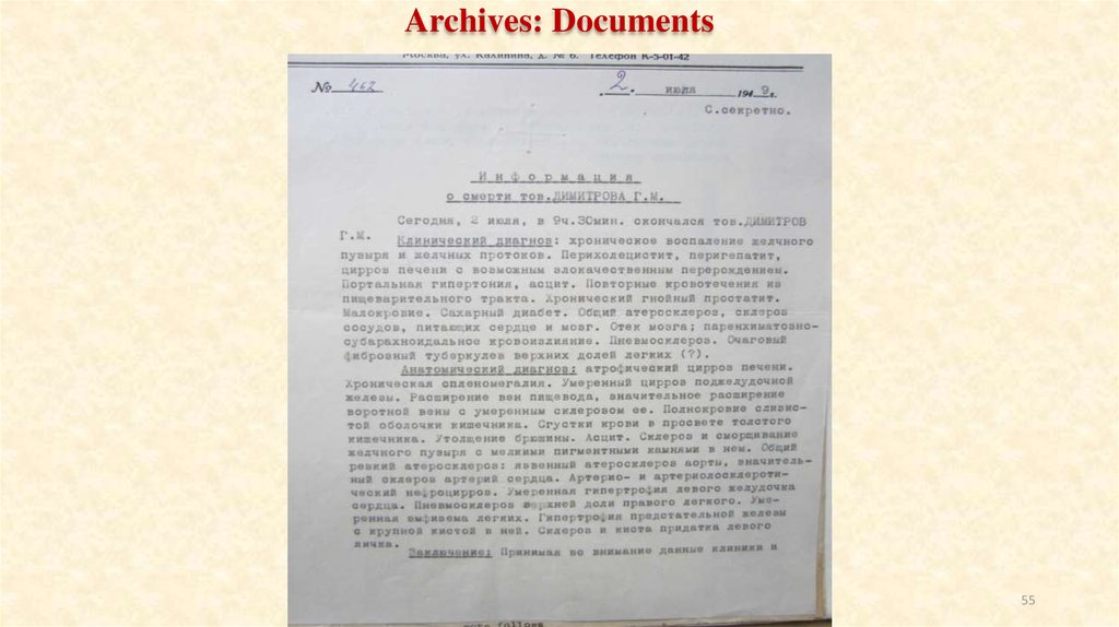 Archives: Documents