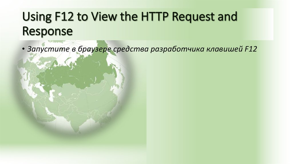 Using F12 to View the HTTP Request and Response