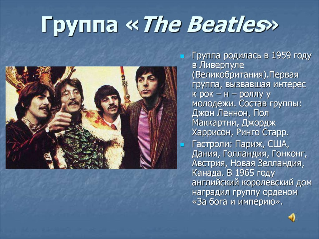 Группа «The Beatles»