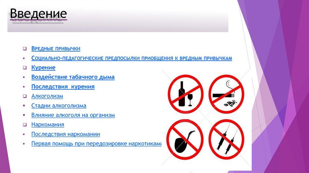 Наркомании профилактика вредных привычек государственный наркологические клиники