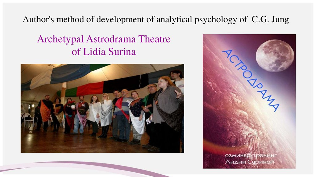 Author's method of development of analytical psychology of C.G. Jung