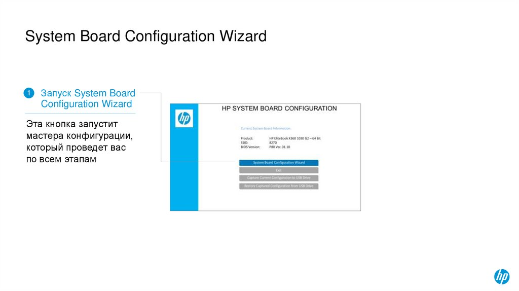 System Board Configuration Wizard
