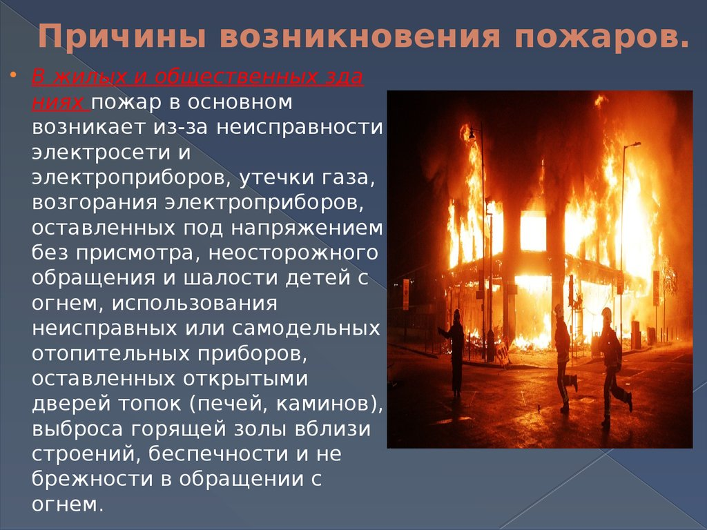 картинки про пожар причина возгорания меня
