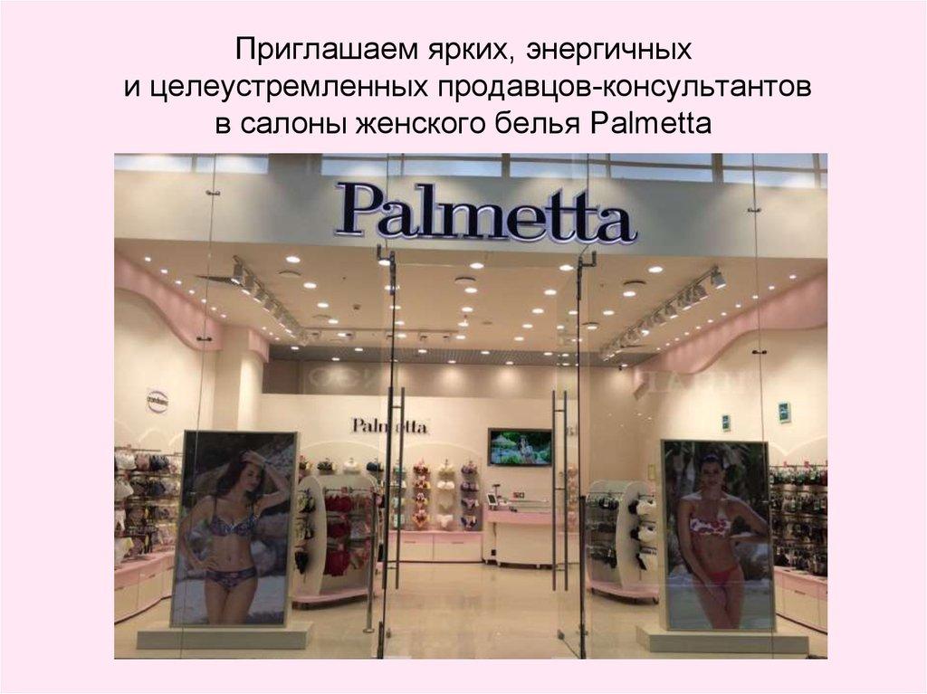 Вакансии магазин женского белья белье женское пижамы